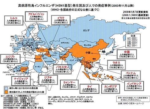 厚生労働省発表の2008年1月7日時点における鳥インフルエンザ発生国、及び人における発症事例