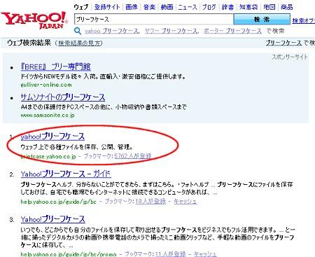 「!」をつけない通常の検索では一覧上にヤフーのサービスとしての「ブリーフケース」へのリンクが掲載される
