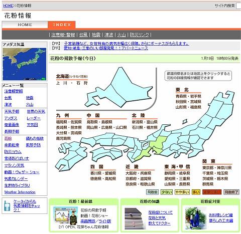 日本気象協会「tenki.jp」内花粉情報ページ