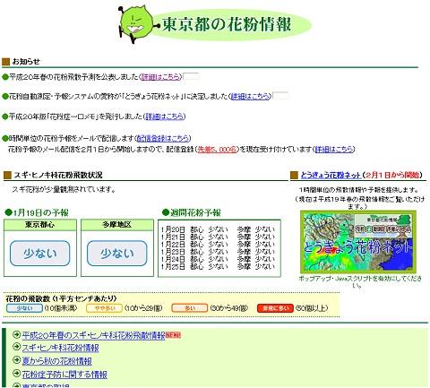 東京都の花粉情報。右下のリンクから「とうきょう花粉ネット」にアクセスもできる。