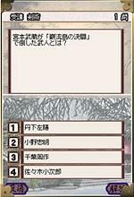 『学研M文庫presents ものしり江戸名人』イメージ