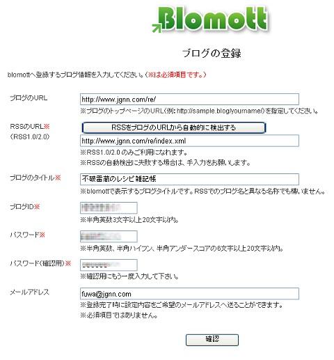 利用したいブログのデータを入力して登録。