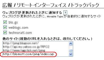メインブログ側のPingURL一覧に、提供されたURLを追加する(写真はMovableType3.17Jのもの)
