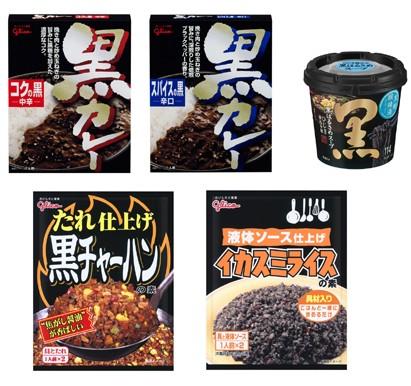 今回新発売された黒素材食品たち