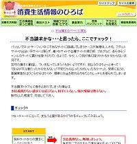 名古屋市の「不当請求かな・・・と思ったら、ここでチェック!」イメージ