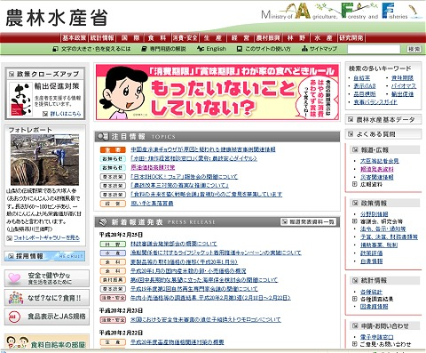 記事執筆時点での農林水産省公式サイトトップページ。目立つ、という意味では大成功のバナー。