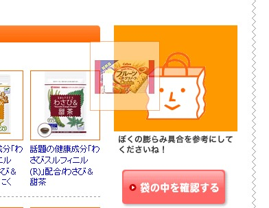 好きな商品をドラックして袋に「詰め込んで」いく。中身の量で袋の形が変わり、破れるかどうかのあんばいを確認可能
