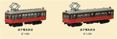 鉄道コレクション 銚子電気鉄道デハ301・デハ501 2両セット
