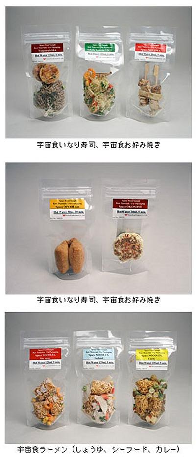 それぞれの宇宙食はこのような形でパッケージ化の上提供されるとのこと。100均ショップの惣菜コーナーか、ドライフルーツ・おつまみのコーナーに並べられていそうだ。機会があれば実際に食してみたいものだが……