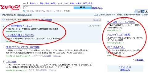 「検索連動型広告」(ヤフーの場合)