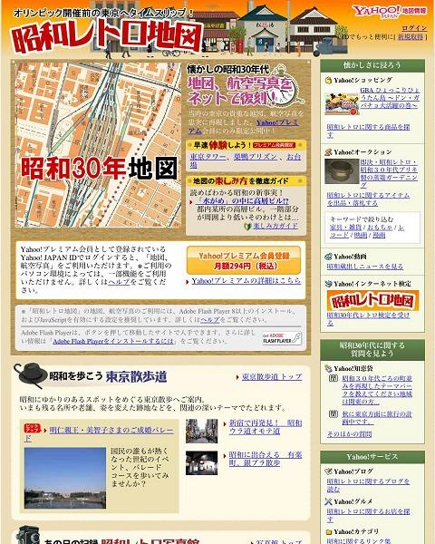「昭和レトロ地図」トップページ。地図そのもの以外に名所の散歩道案内、当時の風俗などを描いた読み物こと写真館などが用意されている。