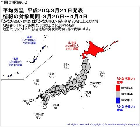 異常天候早期警戒情報。初週は日本の南北端で警戒情報が出ることになった。