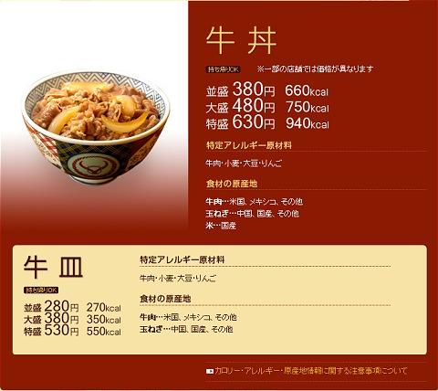 吉野家公式サイトの「牛丼メニュー」