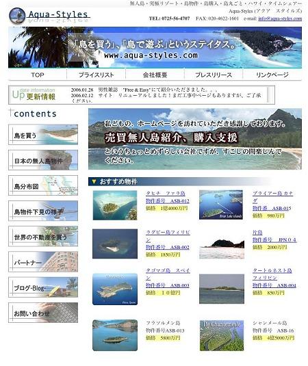 無人島紹介・購入支援サイト「Aqua-Styles(アクア スタイルズ)」