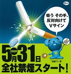 禁煙ポスターイメージ