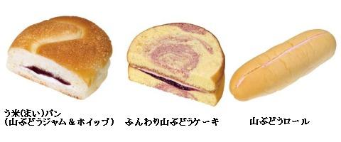 オリジナルパン3点。左から「う米(まい)パン(山ぶどうジャム&ホイップ)」「ふんわり山ぶどうケーキ」「山ぶどうロール」