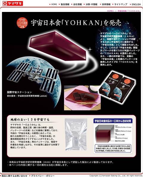 日本宇宙食「YOHKAN」ページ