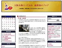 大阪名物くいだおれのブログイメージ