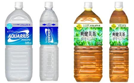 1.65Lスリムボトル(左はアクエリアス、右は爽健美茶)