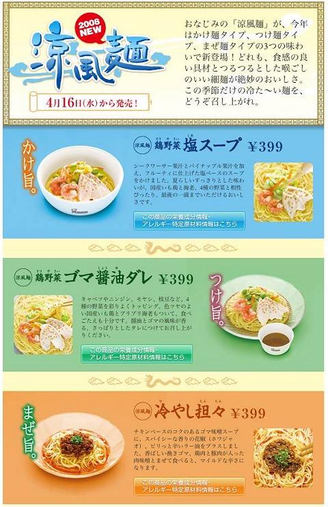 涼風麺紹介ページ