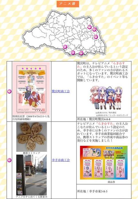 アニメ課。その他の課も合わせてそれぞれの場所を埼玉県の白地図上にポイント化している。最近は「らき☆すた」三昧。