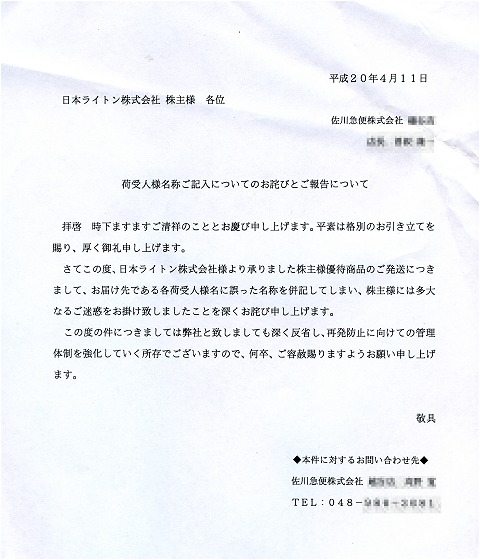 佐川急便から届いたメール便の中身
