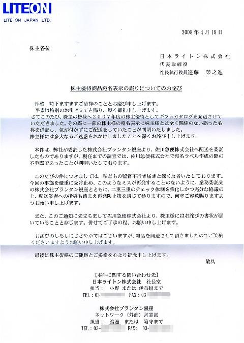 文面には「商品宛先名表示の誤りについてのお詫び」とあった
