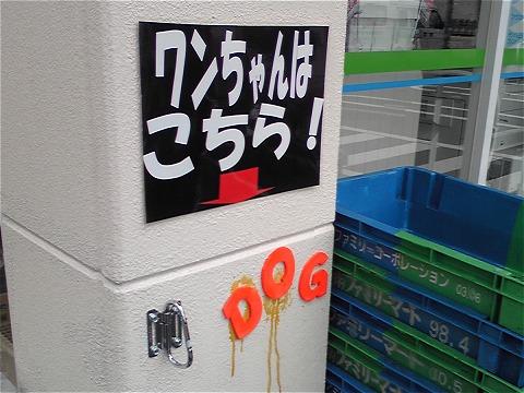セメダインがはみ出た部分が未処理になった「DOG」プレートと看板。