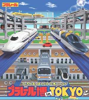 「プラレール博 in TOKYO ~ひろがる!ぼくらの立体ワールド~」告知ポスター