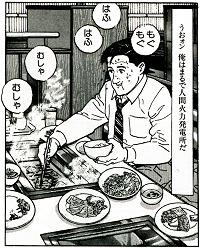 「一人焼肉」(孤独のグルメ)イメージ
