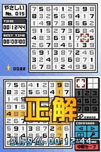 数独DS ニコリのSUDOKU決定版イメージ