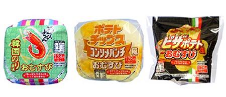 ポテチなおむすび3種類