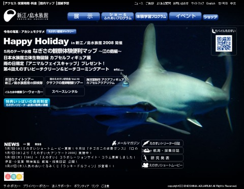 「えのすい大アンケート2008」を行っている新江ノ島水族館
