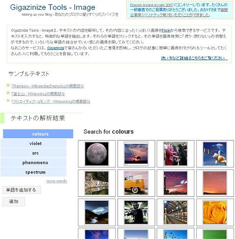 Gigazinize Tools