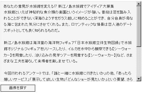 ためしに今朝掲載した新江ノ島水族館の記事を入力してみる