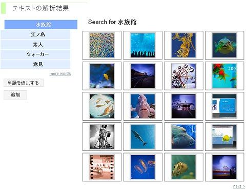 想定した通り、水族館を思わせる画像がたくさん表示される