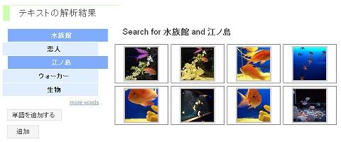 単語を「水族館」に加え、「江ノ島」で絞り込んでみる