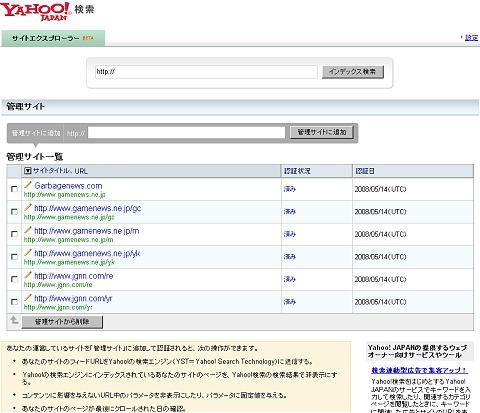 サイトエクスプローラー画面