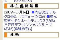 株主優待・単元速報イメージ