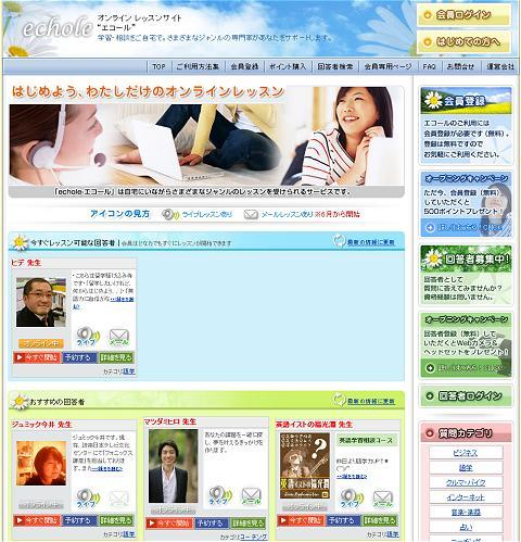 エコールトップ画面