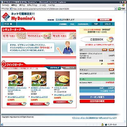 ドミノ・ピザのネット注文画面