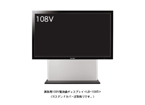 108V型液晶ディスプレイ