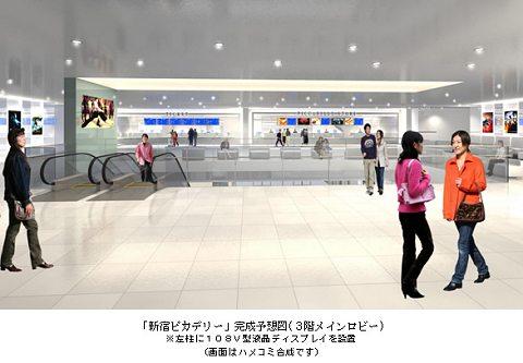「新宿ピカデリー」と設置される予定の液晶ディスプレイ
