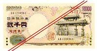 二千円札イメージ