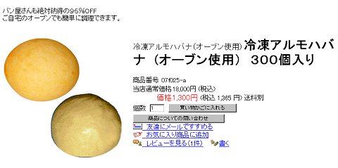 冷凍アルモハバナ(オーブン使用)。送料が別だが300個で税込み1365円。