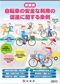 京都府自転車の安全な利用の促進に関する条例イメージ