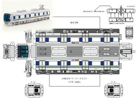 新型普通車両321系の設計図と完成図