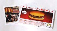 ハンバーガー無料券イメージ