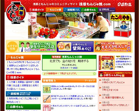 浅草もんじゃ焼.com