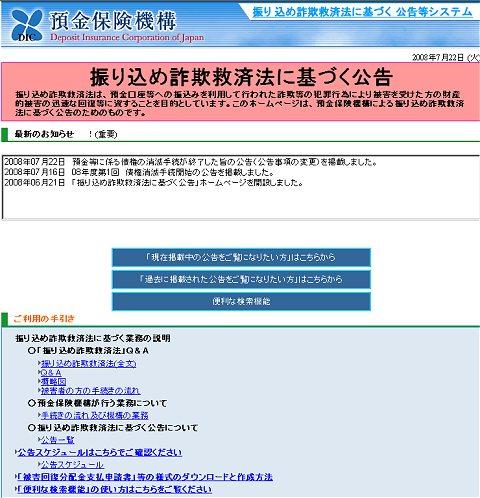 振り込め詐欺救済法に基づく公告用専門サイト